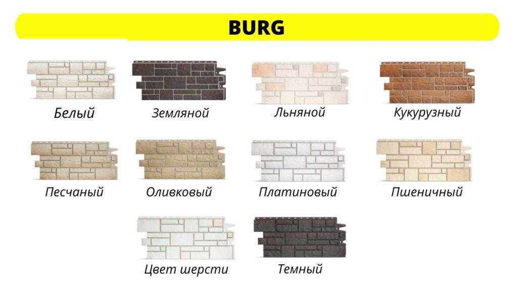 Цокольный сайдинг Деке Burg