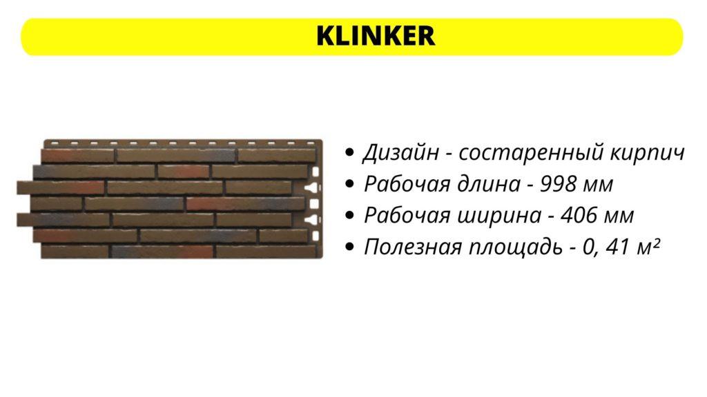 Цокольный сайдинг Klinker Docke