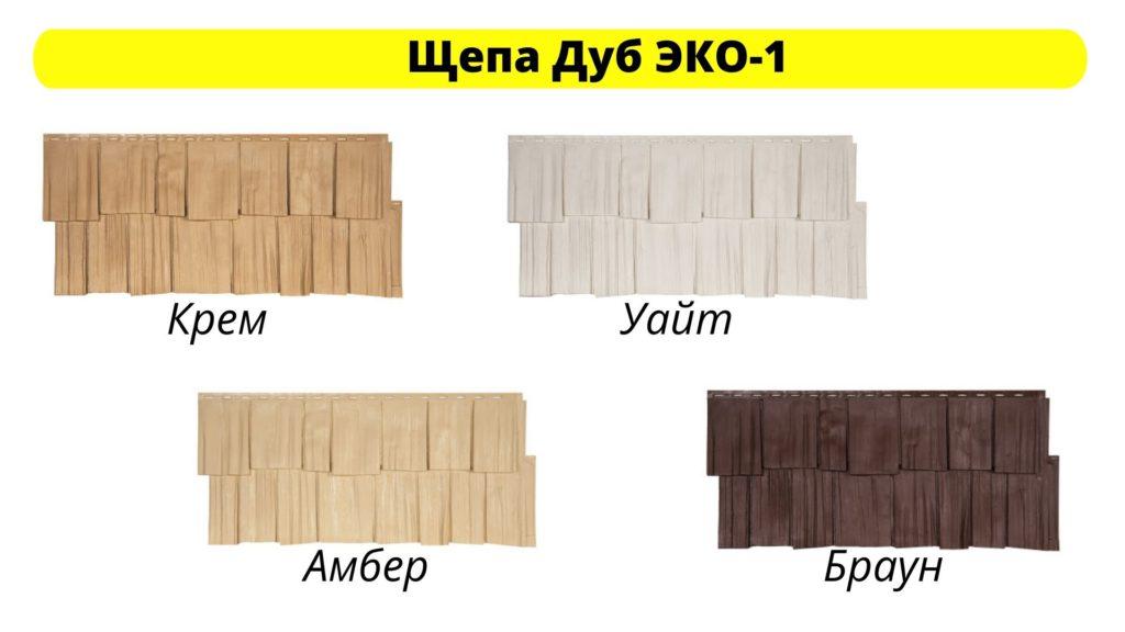 Фасадные панели Я-фасад под щепу с имитацией дуба  ЭКО-1
