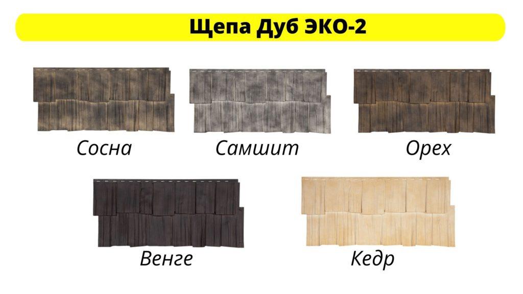 Фасадные панели Я-фасад под щепу с имитацией дуба  ЭКО-2