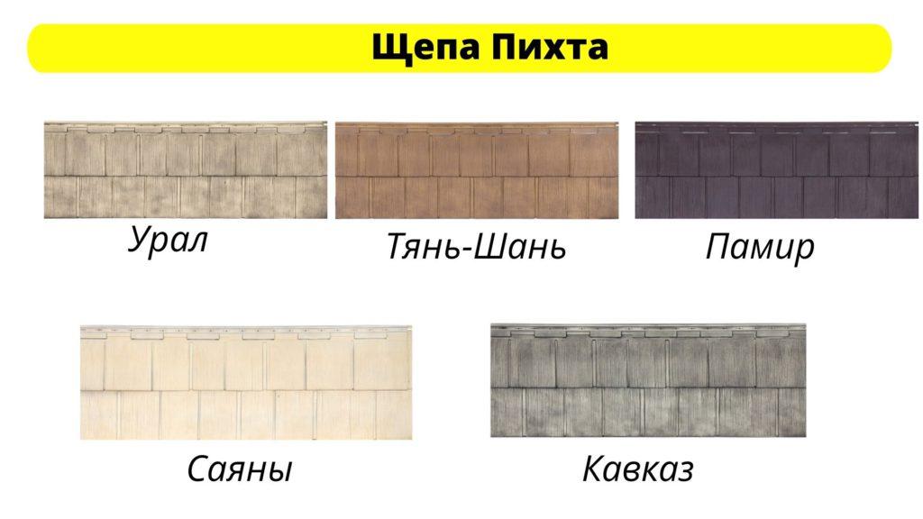 Фасадные панели Я-фасад под щепу с имитацией пихты