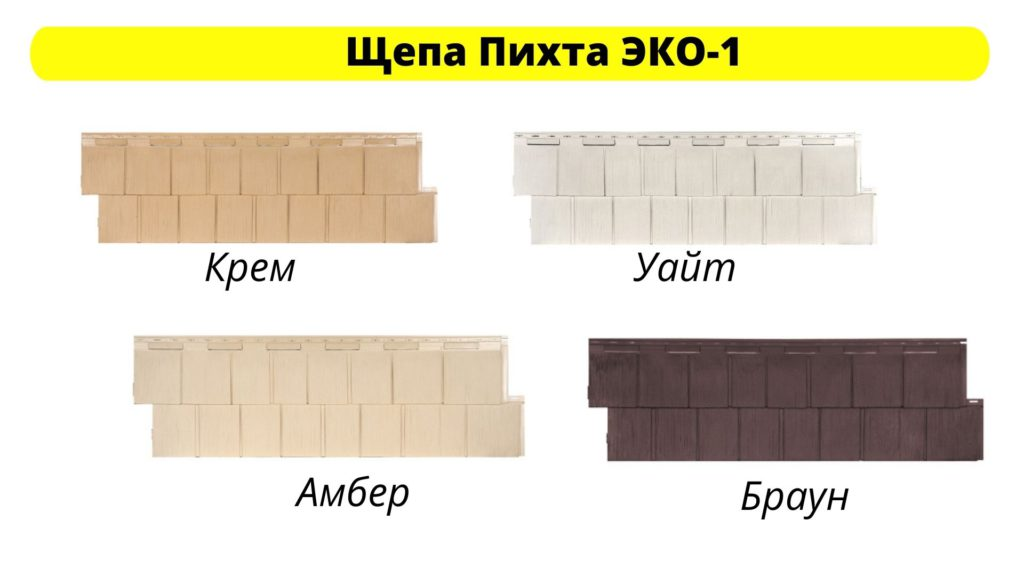 Фасадные панели Я-фасад под щепу с имитацией пихты ЭКО-1