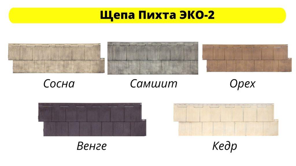 Фасадные панели Я-фасад под щепу с имитацией пихты ЭКО-2
