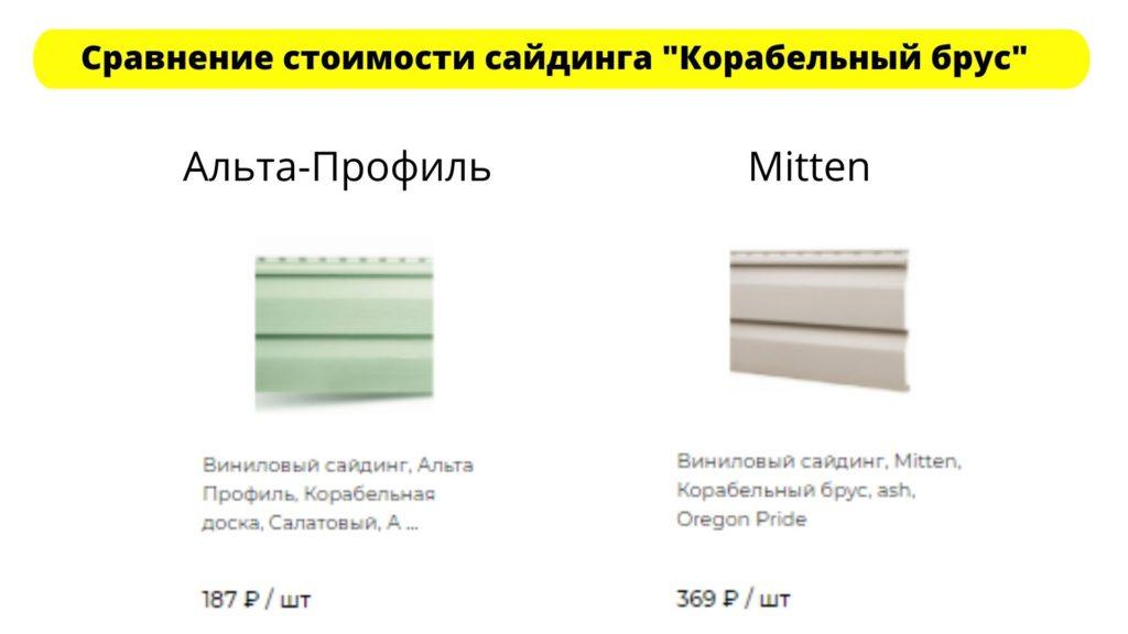 Цена сайдинга корабельный брус разных производителей