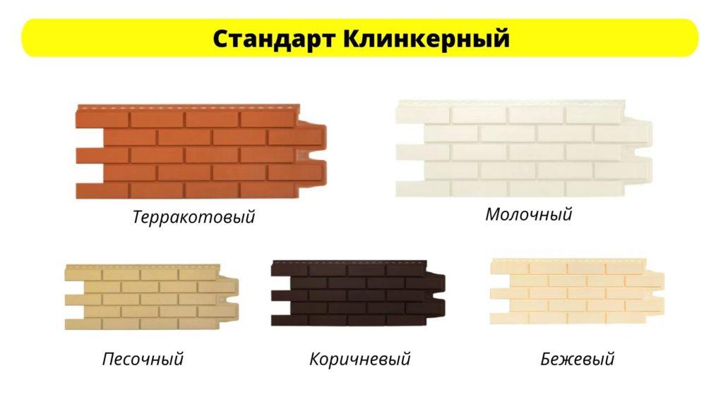 Серия Стандарт Клинкерный