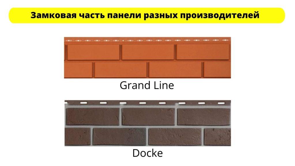 Сравнение замковой части сайдинга Grand Line и Docke