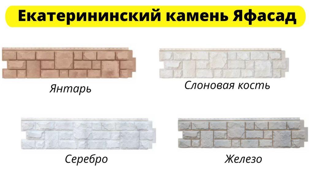 Цветовая гамма фасадных панелей ЯФасад Екатерининский камень