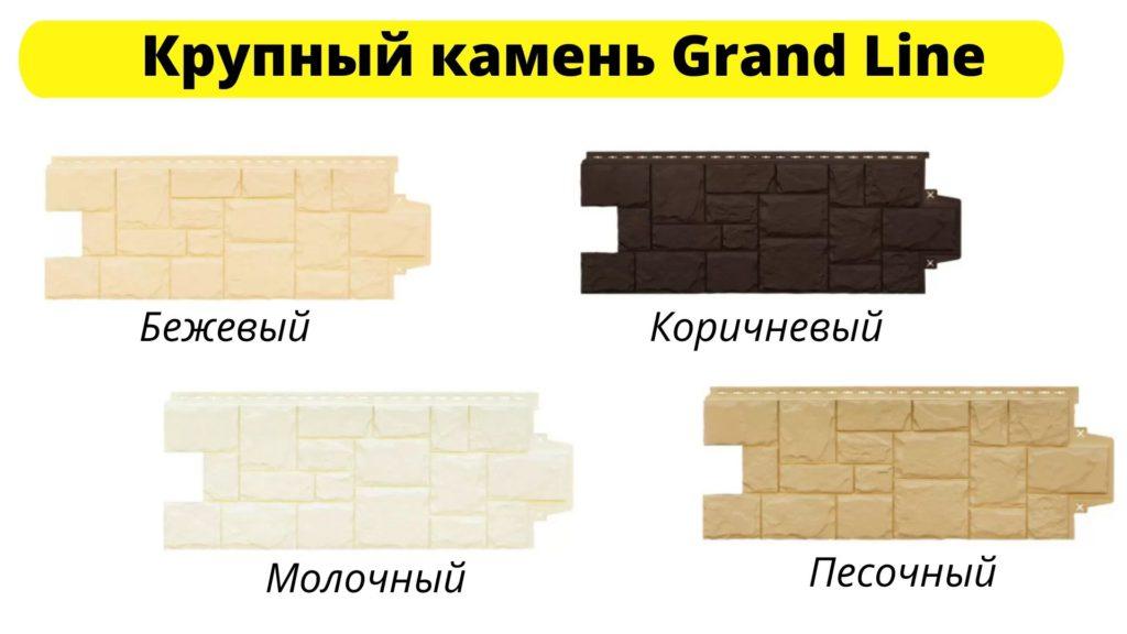 Фасадные панели Гранд Лайн Крупный камень - оттенки