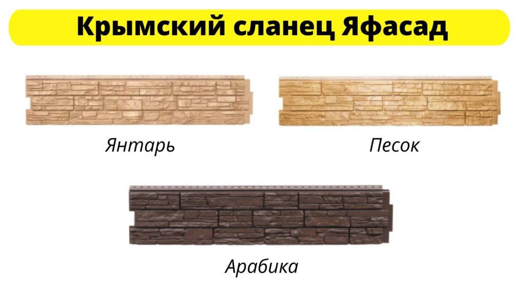 Цветовая гамма фасадных панелей ЯФасад Крымский сланец