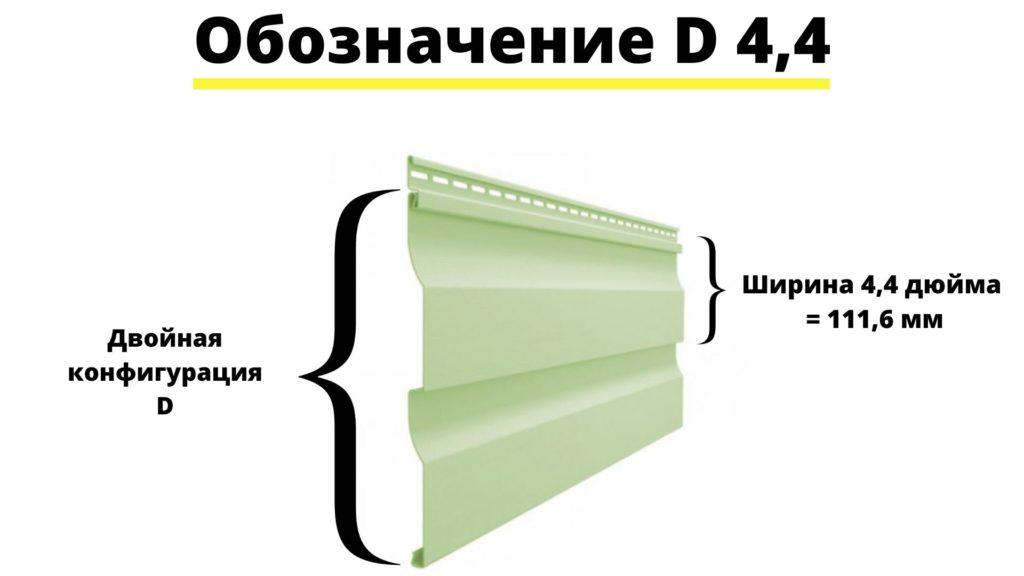 Сайдинг для наружной обшивки дома D 4,4
