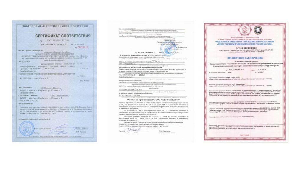 Виды сертификатов на изделия Альта Профиль
