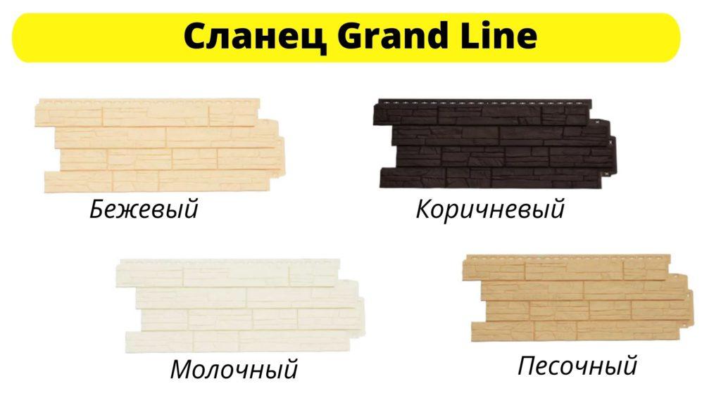 Фасадные панели Гранд Лайн Сланец - оттенки