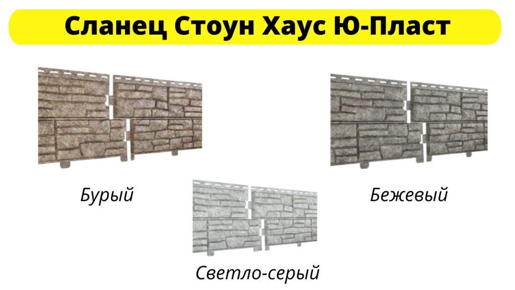 Цвета фасадных панелей Ю-Пласт Сланец Стоун хаус