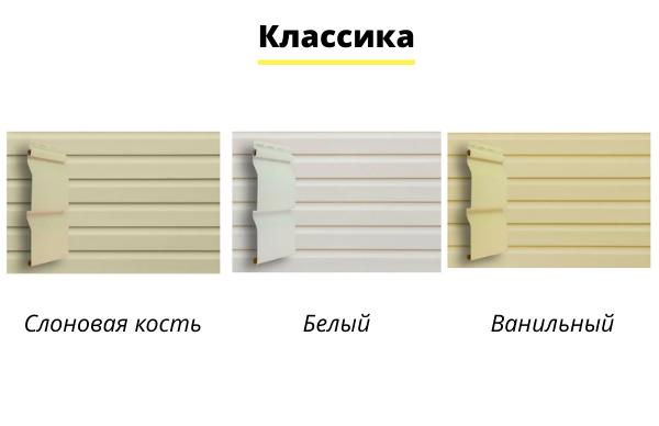 Светлые цвета серии Классика