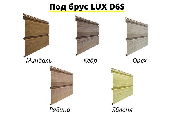 Сайдинг под дерево Деке LUX D6S - цветовая гамма