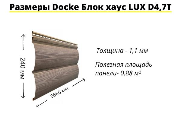 Сайдинг под дерево Docke LUX D4,7T - размеры