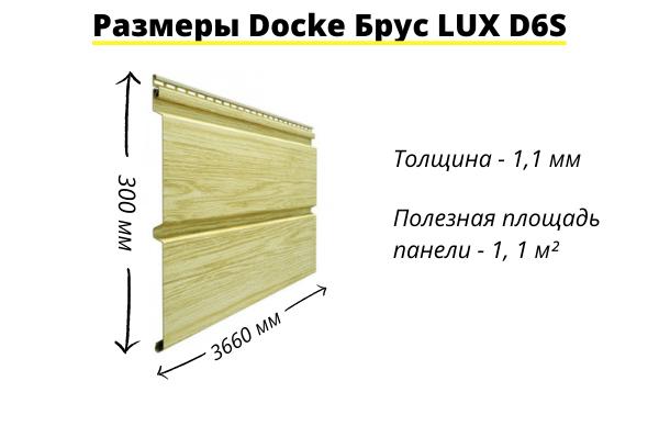 Сайдинг под дерево Docke LUX D6S - размеры