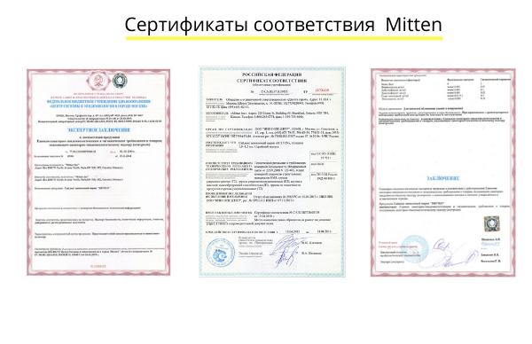 Виниловый сайдинг Mitten - сертификаты соответствия в России
