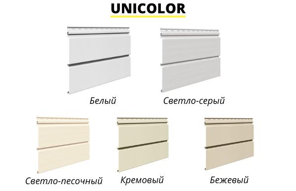 Светлые цвета серии Unicolor