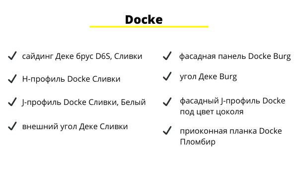 Сайдинг Docke и доборные элементы при обшивке дома