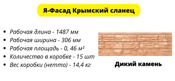 Технические характеристики фасадных панелей GL Я-Фасад Крымский сланец