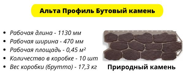 Фасадные панели Альта Профиль Бутовый Камень - параметры изделия