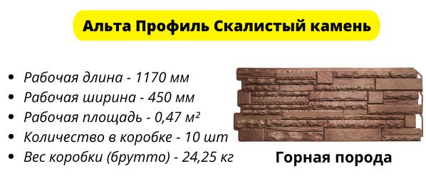 Фасадные панели Альта Профиль Скалистый Камень - параметры изделия