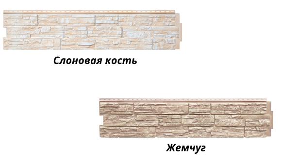 Фасадные панели Я-Фасад Скала - цветовая гамма