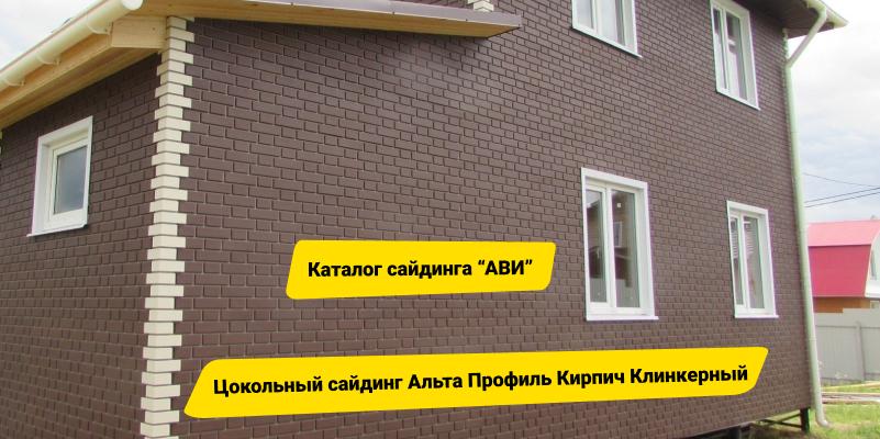 Цокольный сайдинг Альта Профиль Клинкерный Кирпич