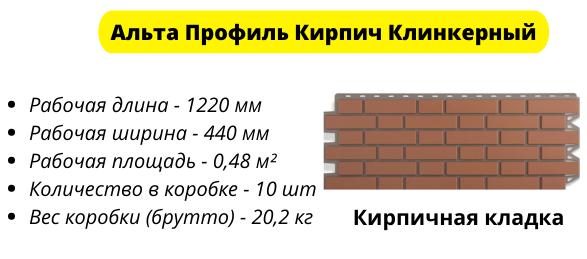 Цокольный сайдинг Альта Профиль Кирпич Клинкерный - параметры панели