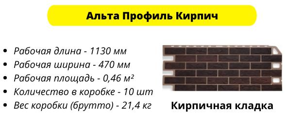 Цокольный сайдинг Альта Профиль Кирпич - параметры панели