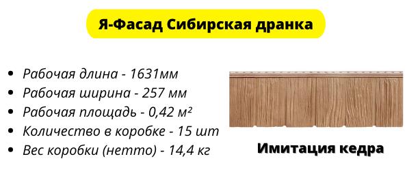 Фасадные панели GL Я-фасад - технические характеристики