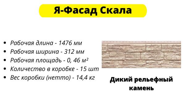 Фасадные панели Я-Фасад Скала - параметры изделия