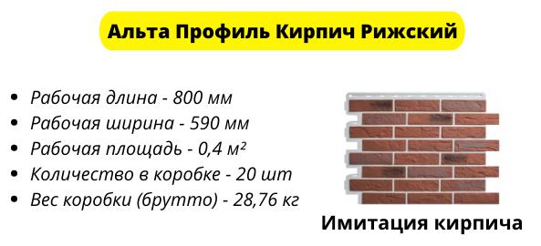 Цокольный сайдинг Альта Профиль Кирпич Рижский - параметры панели