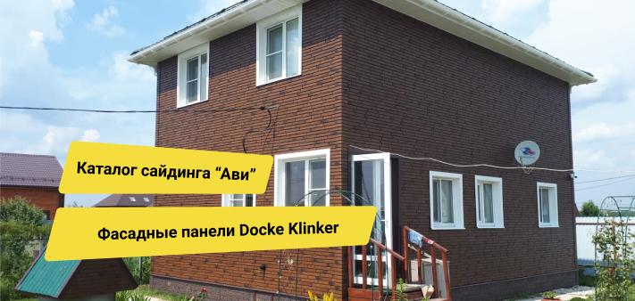 Фасадные панели Docke Klinker