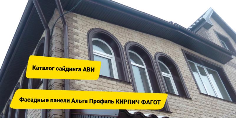 Фасадные панели Альта Профиль Кирпич Фагот