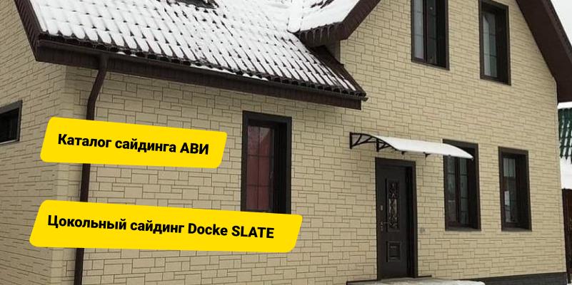 Цокольный сайдинг Docke Slate - надежная обшивка