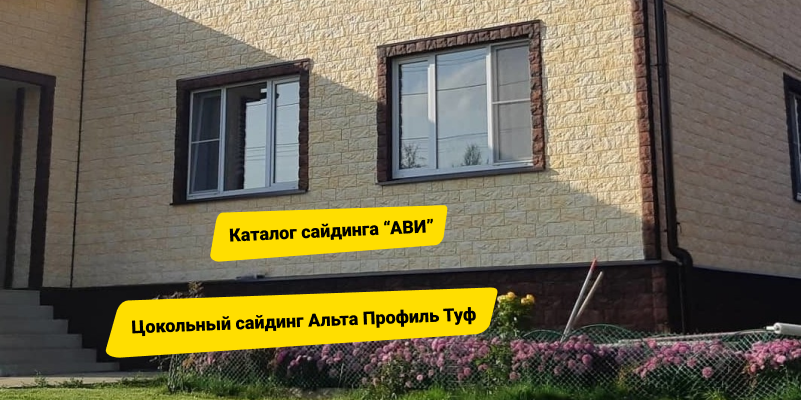Фасадные панели Альта Профиль коллекции Туф