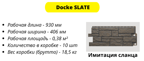 Цокольный сайдинг Docke SLATE - параметры панели