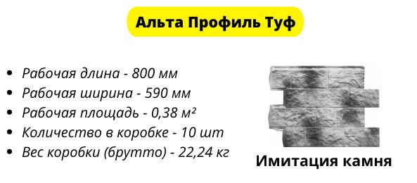 Фасадные панели Альта Профиль Туф - параметры изделия