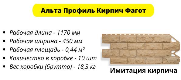 Альта Профиль  Фагот - параметры изделия