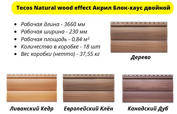 Акриловый сайдинг Tecos Natural wood effect двойной блок хаус - параметры панели