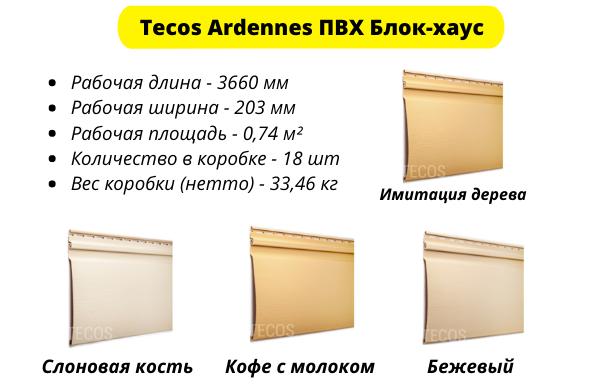 Параметры изделий Tecos Ardennes ПВХ Блок хаус
