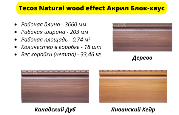 Акриловый сайдинг Tecos Natural wood effect блок хаус - параметры панели