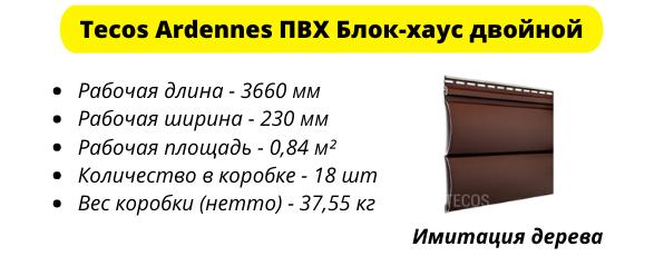 Параметры изделий Tecos Ardennes ПВХ Блок хаус Двойной