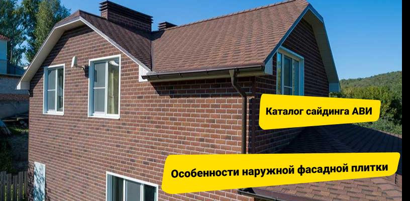 Особенности наружной фасадной плитки