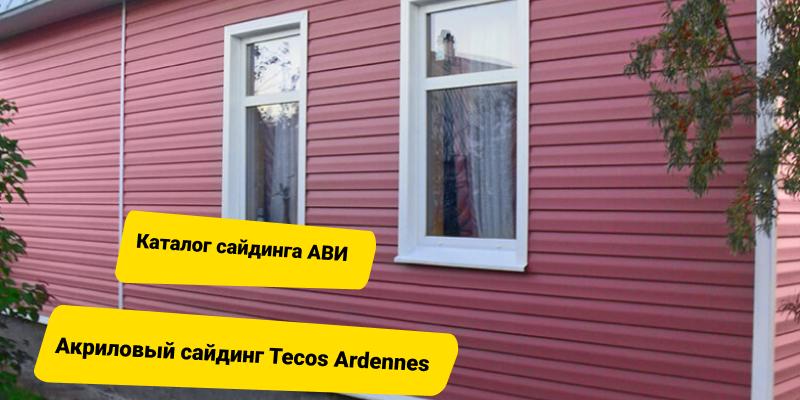 Акриловый сайдинг Tecos Ardennes для яркого фасада