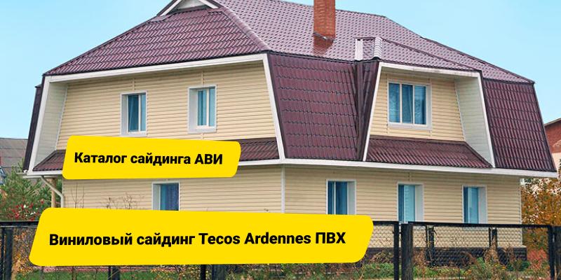 Виниловый сайдинг Tecos Ardennes ПВХ - яркий фасад