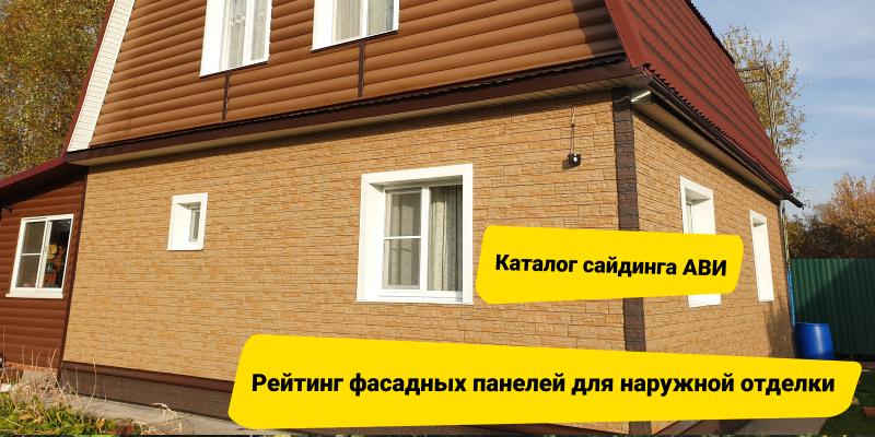 Рейтинг фасадных панелей для наружной отделки