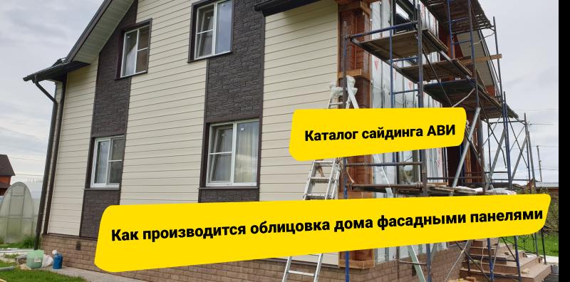 Как производится облицовка дома фасадными панелями
